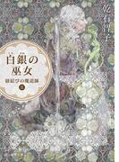 白銀の巫女 紐結びの魔道師Ⅱ (創元推理文庫)