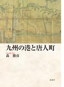 九州の港と唐人町