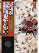 秀吉の播磨攻めと城郭 (図説日本の城郭シリーズ)