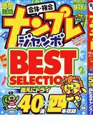 ナンプレジャンボベーシックBest Selection 合体・複合 Vol.18 (EIWA MOOK)