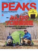 PEAKS(ピークス) 2021年 06月号 [雑誌]