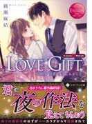 LOVE GIFT 不純愛誓約を謀られまして Kasumi & Hideaki (エタニティ文庫 エタニティブックス Rouge)