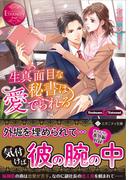 生真面目な秘書は愛でられる Tsubame & Tatsumi (エタニティ文庫 エタニティブックス Rouge)