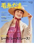 毛糸だま No.190(2021年夏号) (Let's Knit series)