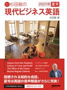 杉田敏の現代ビジネス英語 2021年夏号 (音声DL BOOK 語学シリーズ)