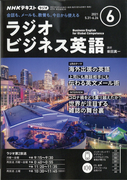 ラジオビジネス英語 2021年 06月号 [雑誌]