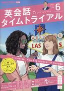 NHK ラジオ英会話タイムトライアル 2021年 06月号 [雑誌]
