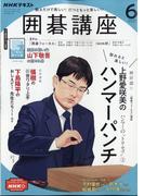 NHK 囲碁講座 2021年 06月号 [雑誌]