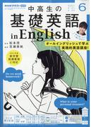 ラジオ 中高生の基礎英語 in English 2021年 06月号 [雑誌]