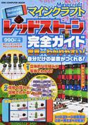 マインクラフトレッドストーン完全ガイド Nintendo Switch版 (ONE COMPUTER MOOK)