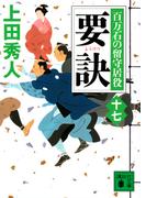 要訣 (講談社文庫 百万石の留守居役)