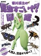NHK「香川照之の昆虫すごいぜ!」図鑑 vol.2 (教養・文化シリーズ)