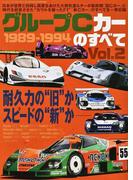 グループCカーのすべて Vol.2 1989−1994 (サンエイムック)