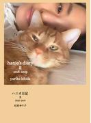 ハニオ日記 Ⅱ 2018-2019