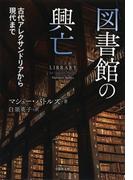 【文庫】図書館の興亡:古代アレクサンドリアから現代まで