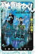 双亡亭壊すべし 24 (少年サンデーコミックス)