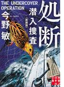 文庫 処断 潜入捜査 <新装版> (実業之日本社文庫)