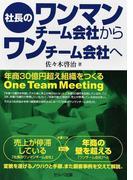 社長のワンマンチーム会社からワンチーム会社へ 年商30億円超え組織をつくるOne Team Meeting