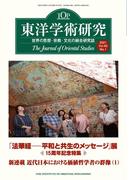 東洋学術研究 Vol.60No.1(2021) 法華経展 十五周年記念特集