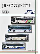 JRバスのすべて 1