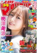週刊少年マガジン 2021年24号[2021年5月12日発売]