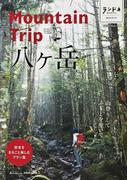Mountain Trip八ケ岳 ランドネガイドブック (PEACSムック)