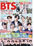 K☆STAR BTS SPECIAL号 VOL.3 (EIWA MOOK)