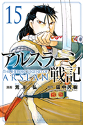 アルスラーン戦記 15 (講談社コミックス週刊少年マガジン SHONEN MAGAZINE COMICS)