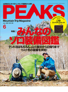 PEAKS 2021年6月号 No.139