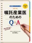 嘱託産業医のためのQ&A 改訂7版 (産業保健ハンドブックシリーズ)