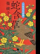 蛇含草 (幻冬舎時代小説文庫 小烏神社奇譚)