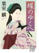 蝶のゆくへ (集英社文庫 歴史時代)