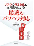 リスクの見える化と逆算思考による最適なパワハラ対応
