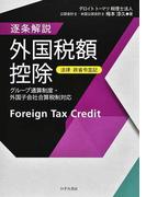 逐条解説外国税額控除 グループ通算制度・外国子会社合算税制対応 法律・政省令並記