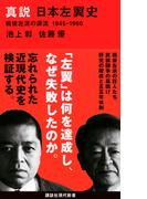 真説日本左翼史 戦後左派の源流1945−1960 (講談社現代新書)