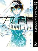 九龍ジェネリックロマンス 5