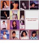 薬師丸ひろ子 ゴールデン☆ベスト【CD】