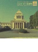 日本テレビ系水曜ドラマ::「レッツ・ゴー!永田町」オリジナル・サウンドトラック【CD】