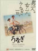 うなぎ【DVD】