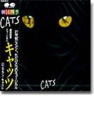 「キャッツ」ロングラン・キャスト【CD】 2枚組