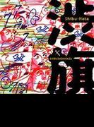 渋旗【CD】