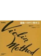 篠崎ヴァイオリン教本3篠崎功子