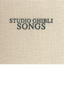 STUDIO GHIBLI SONGS【CD】