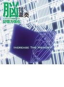 サブリミナル効果による記憶力強化脳をよくする薬奏【CD】
