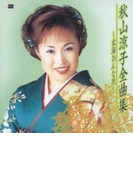 秋山涼子全曲集 ~玄海おんな花~【CD】