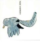 フロム イエスタデイ【CD】
