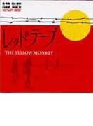 RED TAPE【DVD】