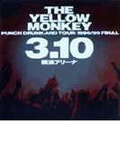 PUNCH DRUNKARD TOUR 1998/99 FINAL 3・10横浜アリーナ【DVD】