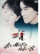 赤い橋の下のぬるい水【DVD】