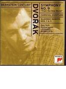 交響曲第9番『新世界より』、他 バーンスタイン&ニューヨーク・フィル【CD】